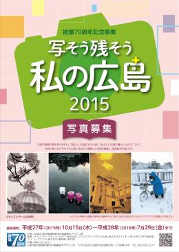 「写そう残そう私の広島2015」応募チラシ(PDF文書)