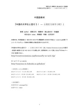 中国語教材 『中国の大学生と話そう! — 让我们互相学习吧!』