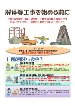 ご存じですか? 解体等工事に伴う大気汚染防止法の届出義務者が 施工