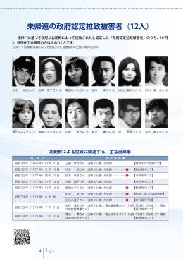 未帰還の政府認定拉致被害者(12人)