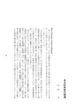 ある好角家の帰還 - 日本文化研究センター