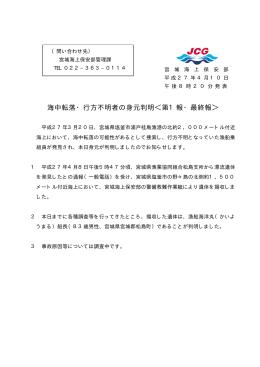 海中転落・行方不明者の身元判明<第1報・最終報>