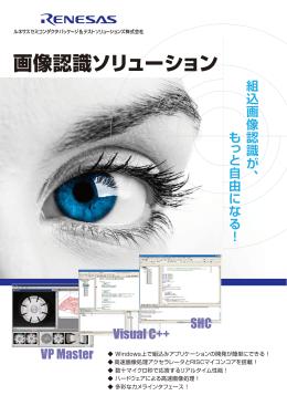 画像認識ソリューション - ルネサス セミコンダクタ パッケージ&テスト