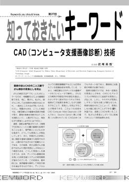 CAD(コンピュータ支援画像診断)技術