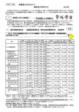 平成27年度 補助金のお知らせ( 、128.4 KB)