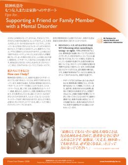 精神疾患をもつ友人または家族へのサポート