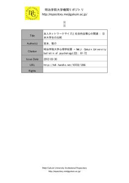 友人ネットワークサイズと社会的自尊心の関連 - Meiji Gakuin University