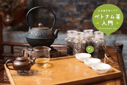 ベトナム茶 入門 - ベトナムスケッチ