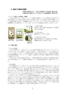3.浦添てだ桑茶の開発 - AIST: 産業技術総合研究所