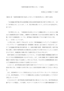 「技術的保護手段中間まとめ」への意見 社団法人日本映像ソフト協会