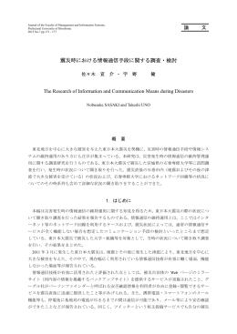 震災時における情報通信手段に関する調査・検討
