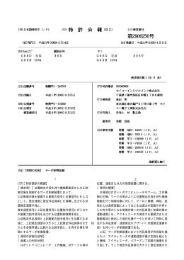 (57)【特許請求の範囲】 【請求項1】位置検出手段を持つ機械駆動系から