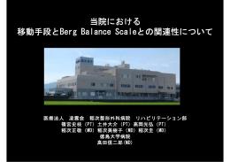 当院における 移動手段とBerg Balance Scaleとの関連性について