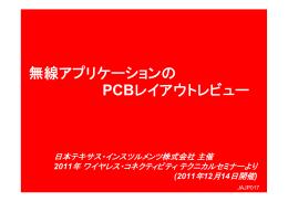 無線アプリケーションの PCBレイアウトレビュー