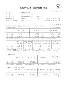 平成 27 年3月期 連結財務諸表の概要