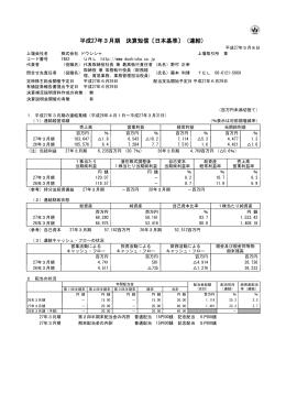 平成27年3月期 決算短信〔日本基準〕(連結)