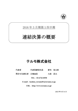 2016年3月期第1四半期 連結決算の概要