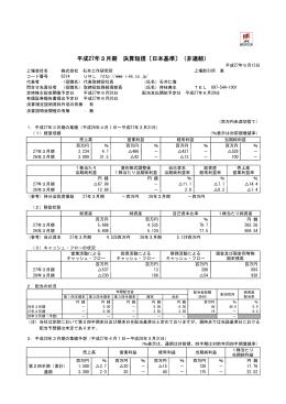 平成27年3月期 決算短信〔日本基準〕(非連結)