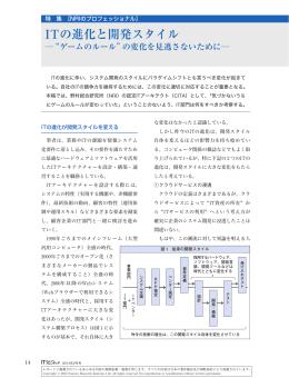 ITの進化と開発スタイル - Nomura Research Institute