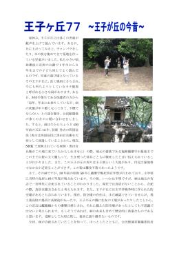 平成26年9月号王子が丘(PDFファイル232KB)