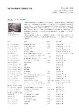 展示目録(PDF:989KB)