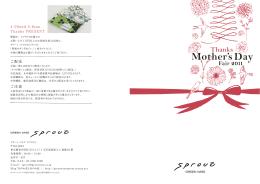 「母の日フェア」パンフレット
