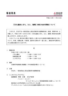 『文化遺産とまち、ひと、復 遺産とまち、ひと、復興』東京大会の