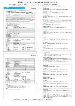 属性型jpドメインネーム指定事業者変更申請書(ne)記入例 - PSI
