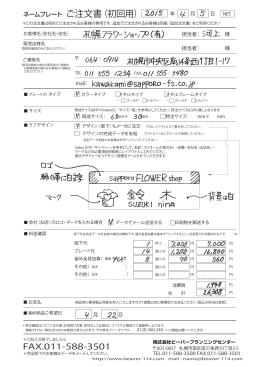 ネームプレート ご注文書(初回用)