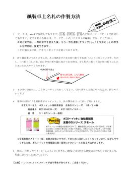 紙製卓上名札の作製方法