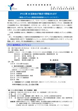 IPCC第38回総会が横浜で開催されます-歓迎レセプションと