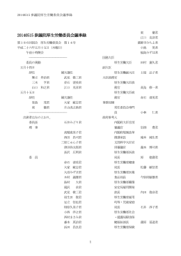 20140515 参議院厚生労働委員会議事録
