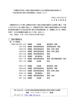 「」の成立について(PDF:87KB)