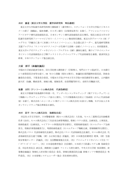 大塚 耕平(参議院議員) - 東京大学大学院薬学系研究科・薬学部