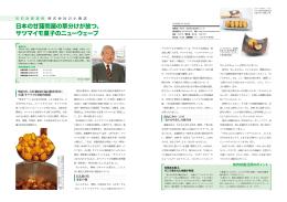 日本の甘藷問屋の草分けが放つ、 サツマイモ菓子の