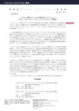 ハモン・イベリコ・グランレゼルバ - ジャパン・フード&リカー・アライアンス