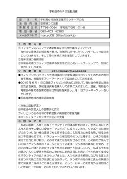 宇和島女性海外支援ボランティアの会 [PDFファイル/79KB]