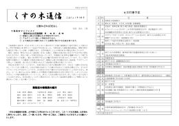 説明会 - 愛媛県立三島高等学校