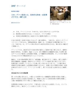 経済健全性調査: 日本:デフレ脱却には、具体的な財政・成長策が