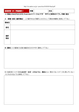 基礎演習 M5: 評論読解 2 学番 氏名 ※「著者」のみが与えられた