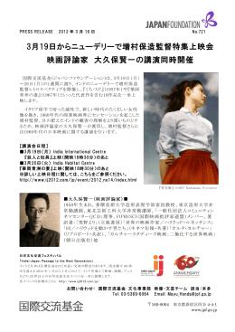 3月19日からニューデリーで増村保造監督特集上映会 映画評論家
