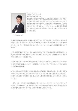 山口正洋氏プロフィール