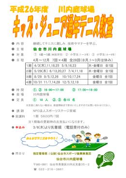 平成26年度 川内庭球場 - 仙台市スポーツ振興事業団