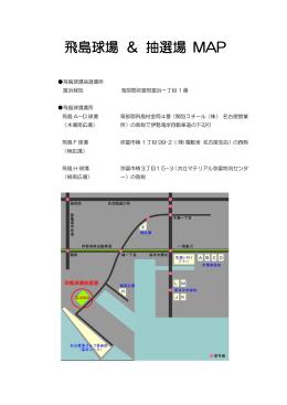 飛島球場 & 抽選場 MAP