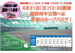 姫路球場リニューアルオープン記念 ウエスタン・リーグ公式戦