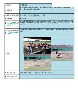 楽山球場 軟式野球部 楽山公園で水曜日は15時~17時、土曜日は9時