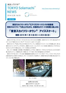 「東京スカイツリータウン® アイススケート」