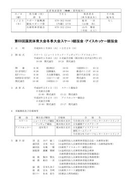 第69回国民体育大会冬季大会スケート競技会・アイスホッケー競技会(PDF