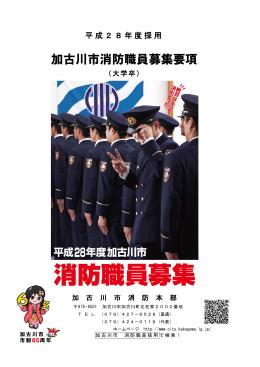 消防職員募集要項・採用試験申込書(PDF:893.8KB)