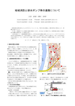 地域消防と排水ポンプ車の連携について
